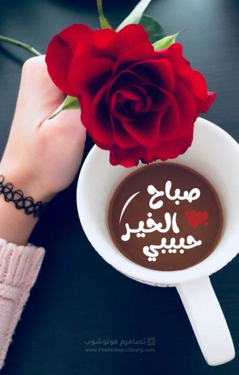 صور صباح الخير حبيبي رومانسي ، صور صباح خير للزوج جديدة 2021