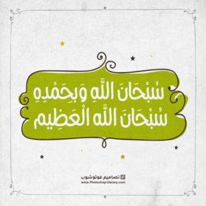 صور مكتوب عليها سبحان الله وبحمده سبحان الله العظيم