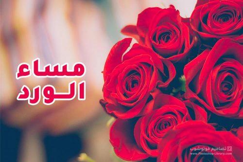 مساء الورد ، صور مساء الورد للاهل ، للاصدقاء ، للحبيب ، للحبيبه ، فيسبوك ، تويتر ، انستقرام 2021
