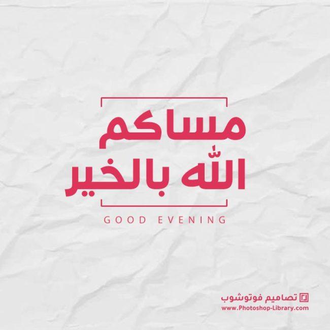 مساكم الله بالخير ، صور عن مساء الخير ، بطاقات ، تصاميم حصرية 2021