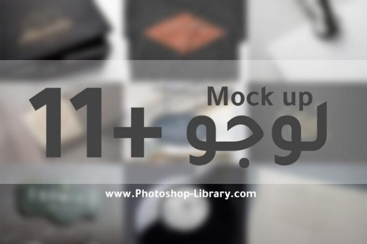 11 لوجو Mockup PSD مجاني