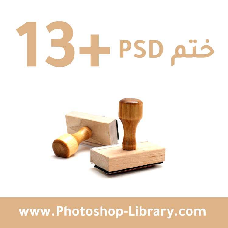 13 ختم Mockup PSD مجاني للتصميم