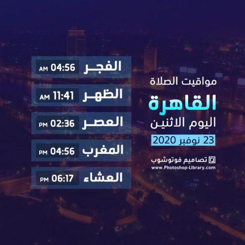 #بطاقة موعد اذان #الفجر في القاهرة ، #الظهر ، #العصر ، #المغرب ، #العشاء ، الاثنين 23-11-2020
