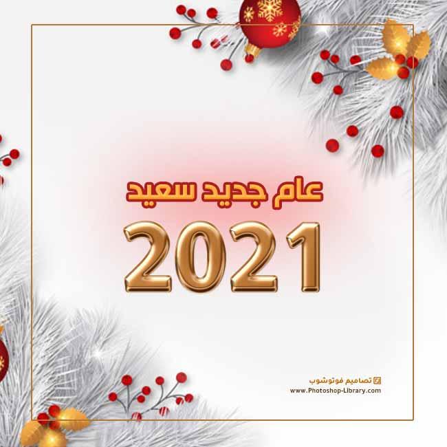 اجمل بطاقات تهنئة براس السنة الجديدة 2021 تهنئه راس السنه