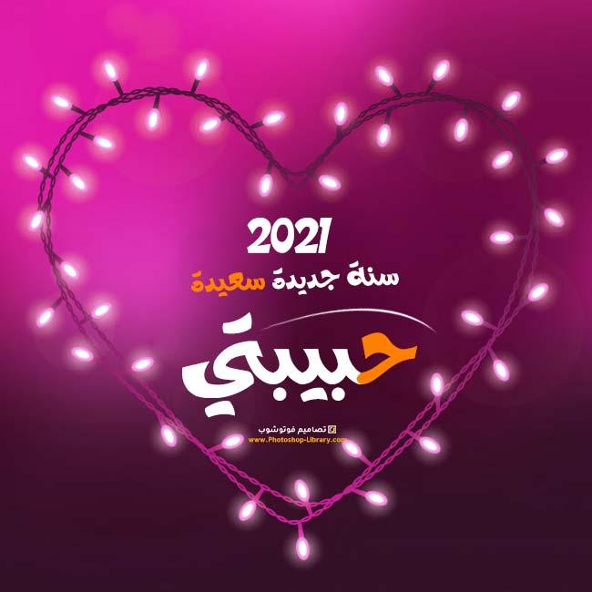 اجمل صور وبطاقات معايدة راس السنة للحبيبة 2021 سنة جديدة سعيدة حبيبتي