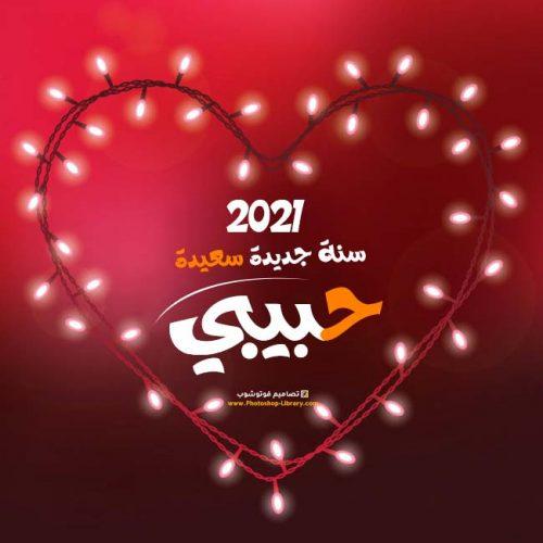 اجمل صور وبطاقات معايدة راس السنة للحبيب 2021 سنة جديدة سعيدة حبيبي