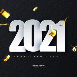 كلام جميل عن بداية سنة جديدة 2021