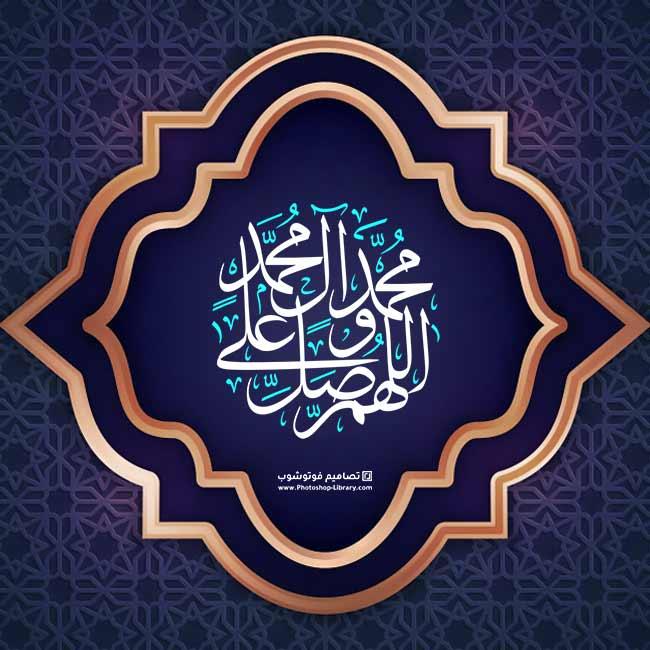 الصلاة على النبي مزخرفة ، أجمل عبارات الصلاة على النبي بالصور 2021