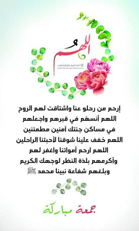 اللهم في ليلة الجمعة ارحم موتانا ، صور دعاء ليلة الجمعة للاموات 2020