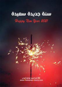 بالصور تهنئة عيد الميلاد المجيد 2021 بالعربي و بالانجليزي راقية جميلة