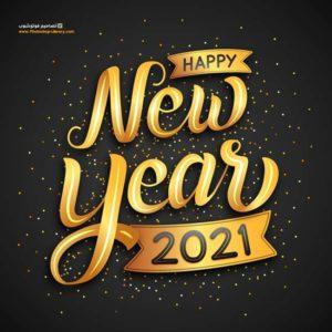 بطاقة هابي نيو يير 2021 بالانجليزي Happy New Year