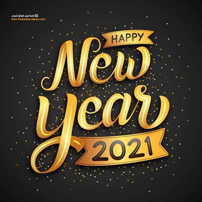 بطاقة هابي نيو يير 2021 بالانجليزي Happy New Year تصاميم فوتوشوب