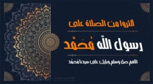 بوست الصلاة على النبي محمد صلى الله عليه وسلم ، صور الصلاة على سيدنا محمد 2020 ، صور يوم الجمعه