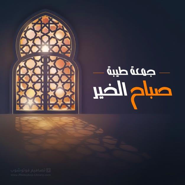 جمعة طيبة صباح الخير ، صور جمعه طيبه ، صور يوم الجمعه 2020