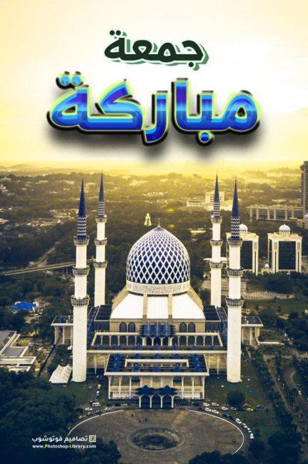 جمعة مباركة ، صور جمعه مباركه ، بطاقات عن يوم الجمعه ، صور يوم الجمعة 2021