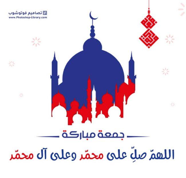 جمعة مباركة اللهم صل على محمد وال محمد ، بطاقات & صور الصلاة على النبي محمد