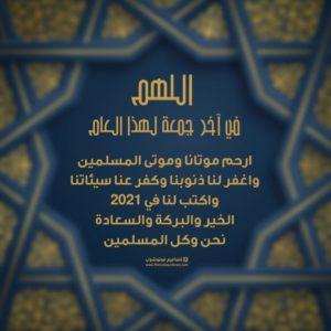 دعاء اخر جمعة في السنة الميلادية 2020 ، دعاء اللهم في اخر جمعة لهذا العام ٢٠٢٠
