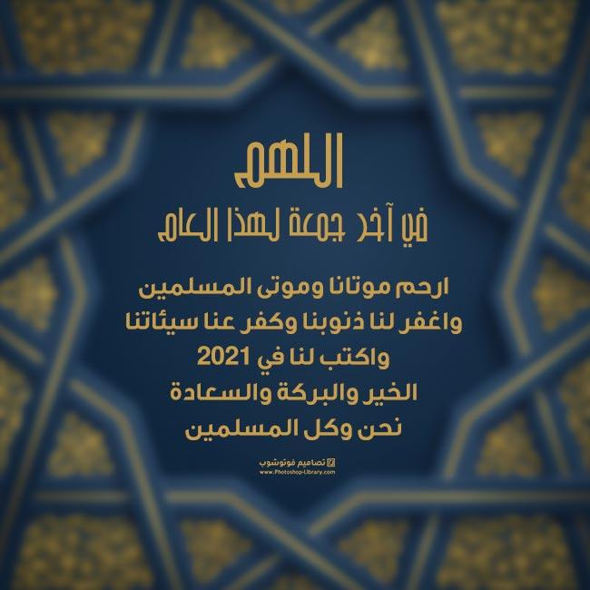 دعاء اخر جمعة في السنة الميلادية 2020 ، دعاء اللهم في اخر جمعة في عام ٢٠٢٠