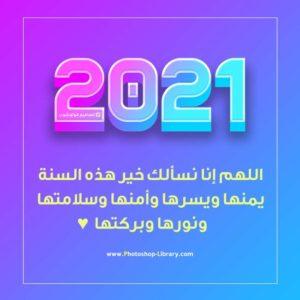 دعاء استقبال السنة الجديدة 2021 ادعية العام الجديد ٢٠٢١ للاهل والاصدقاء والاحباب