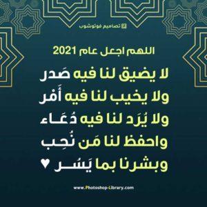 """دعاء بداية سنة 2021 """"إليك أدعية استقبال العام الجديد 2021"""""""