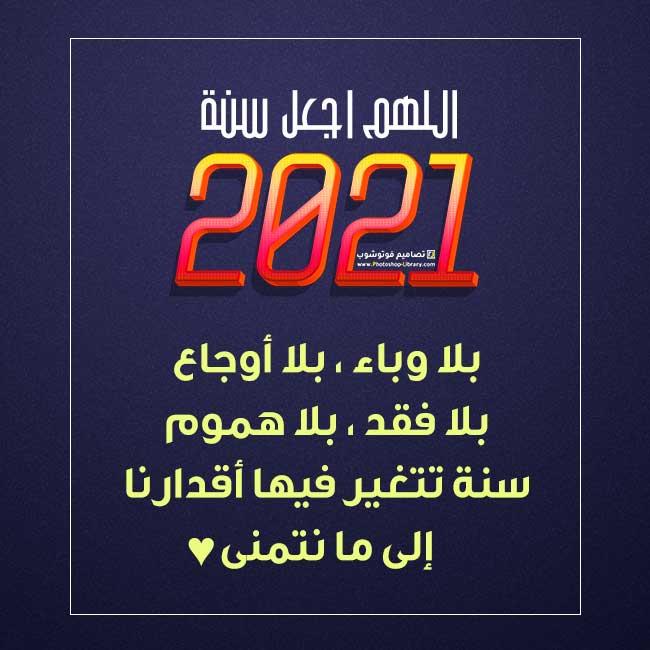 دعاء سنة ٢٠٢١ ، دعاء اخر يوم من عام 2020 و اول يوم في السنة الجديدة 2021