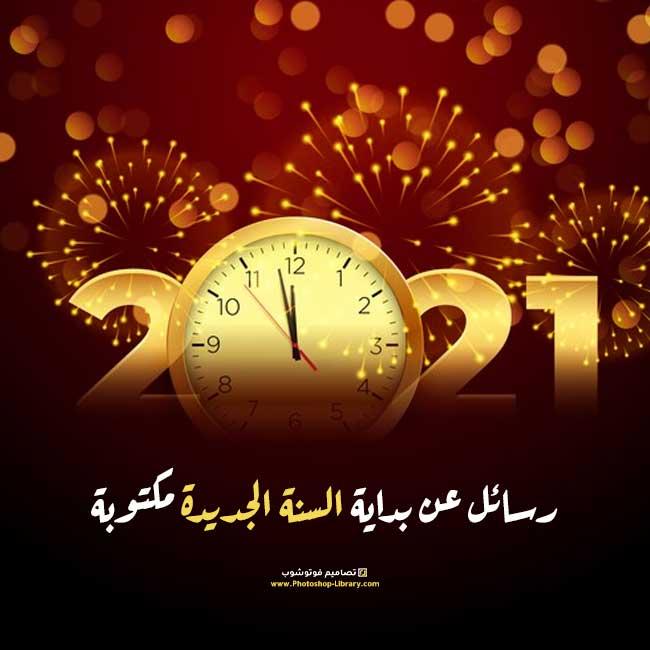 رسائل عن بداية السنة الجديدة مكتوبة 2021 رسائل للاصدقاء بمناسبة السنة الجديدة
