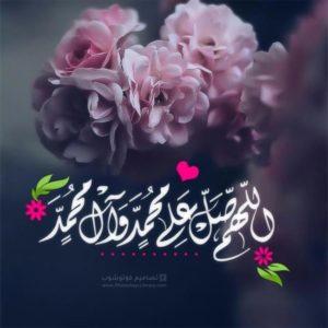 رمزيات اللهم صل وسلم على نبينا محمد ، اللهم صل وسلم على سيدنا محمد تويتر ، فيس بوك