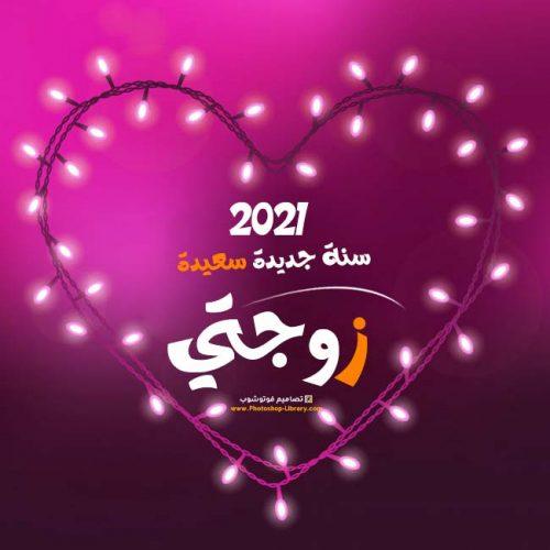 سنة جديدة سعيدة زوجتي 2021