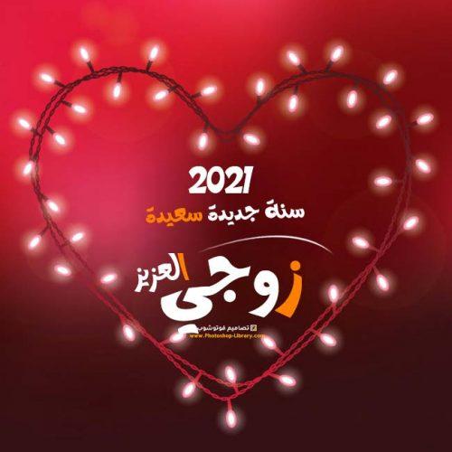 سنة جديدة سعيدة زوجي العزيز 2021