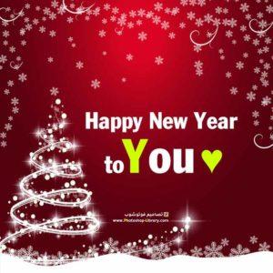 سنة سعيدة عليك بالانجليزي - Happy new year to you 2021