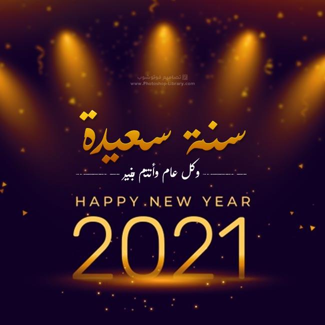 سنة سعيدة وكل عام وانتم بخير 2021
