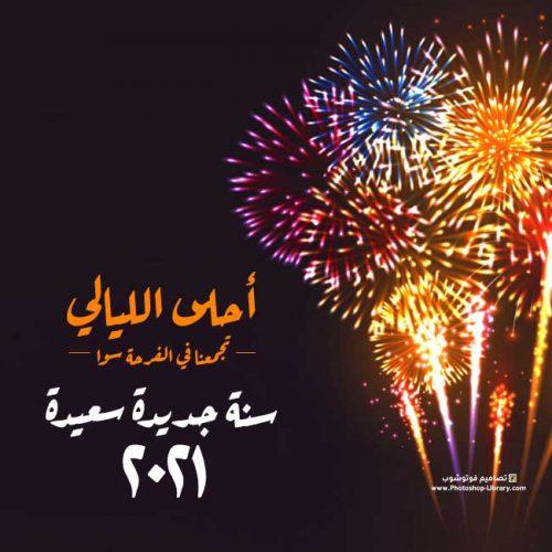 سنه جديده سعيده ٢٠٢١ احلى الليالي تجمعنا في الفرحه سوا