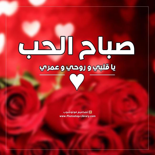 صباح الحب يا قلبي و روحي و عمري 2020 ، صور صباحيه للحبيب للحبيبه للزوج للزوجه ٢٠٢٠
