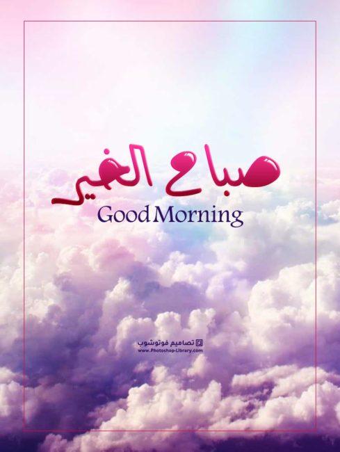 صباح الخير ، رمزيات صباح الخير تويتر ، فيسبوك ، انستقرام ، بوستات & صور راقية للصباح
