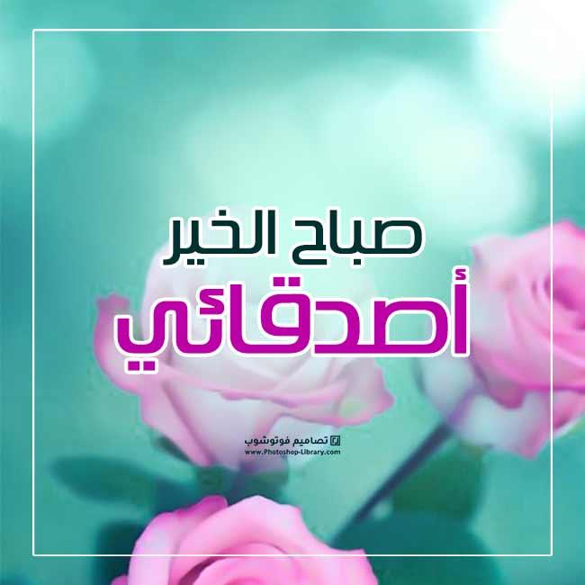 صباح الخير أصدقائي