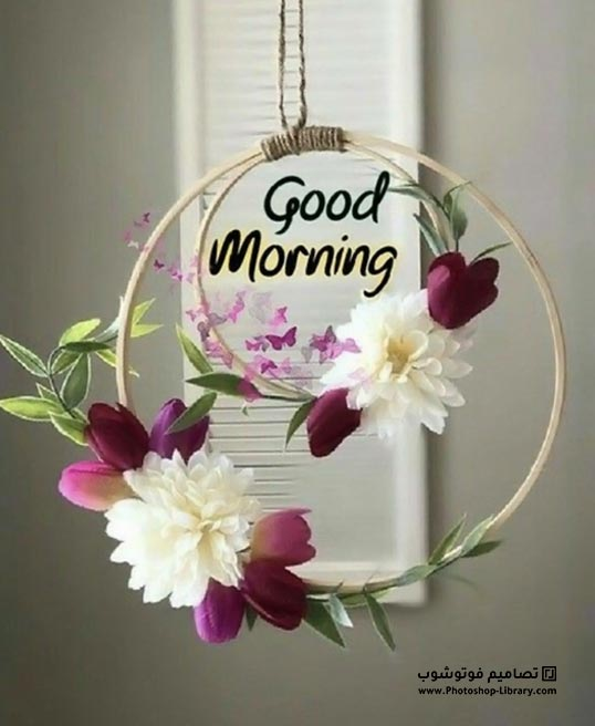ما معنى كلمة صباح الخير بالانجليزي