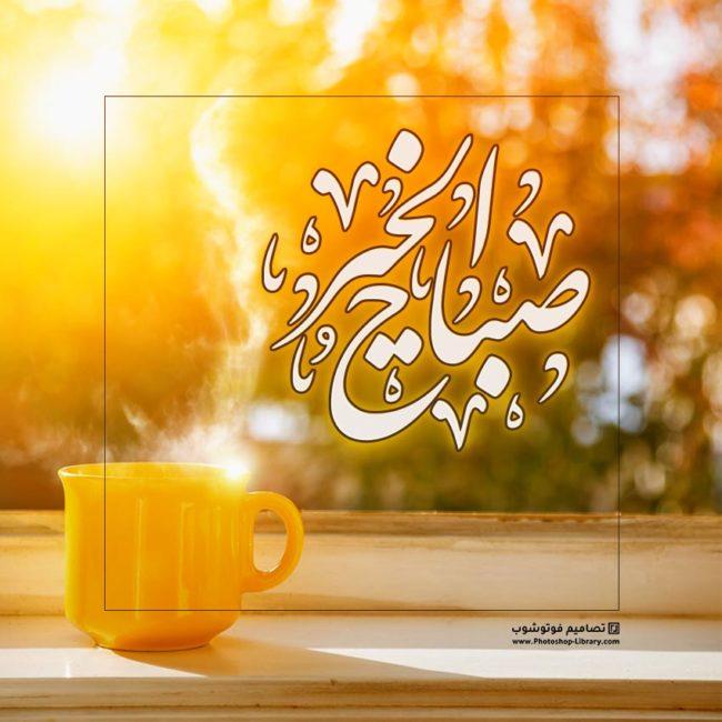 صباح الخير تويتر ، صباحيات فيس بوك ، صور & بطاقات صباح الخير جديدة 2021