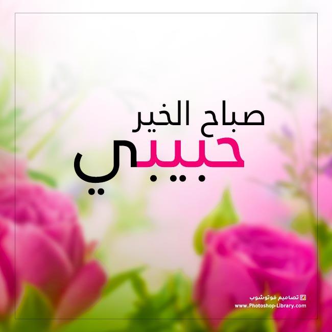 صباح الخير حبيبي 2020 اجمل و احلى الصور للحبيب روعة راقية جديدة