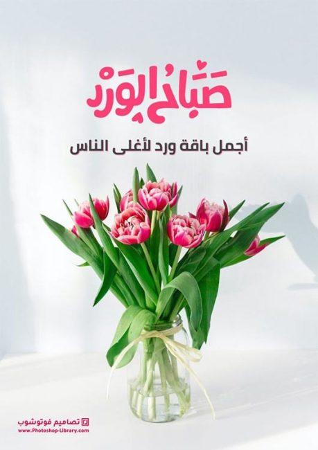 صباح الورد تويتر ، صباح الورد بالصور ، صور صباح الورد للأحبة جديدة جميلة 2021
