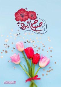 صباح الورد 2020 ، صور صباح الورد ، بوستات صباح الورد