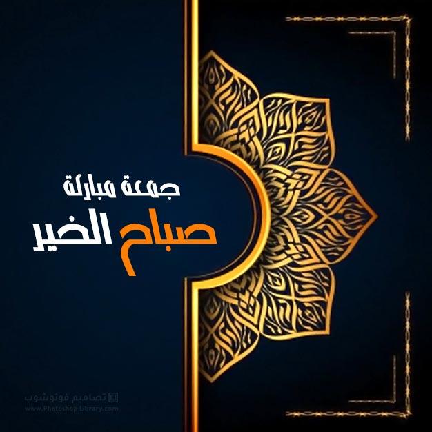 صور جمعة مباركة صباح الخير ، صورة صباح الخير وجمعه مباركه 2020 ، صور يوم الجمعه جديده
