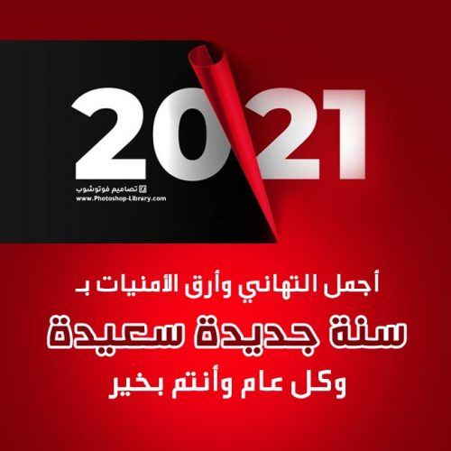صور راس سنة - تهنئة سنة 2021 بالصور