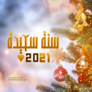 صور عن عام 2021 - اجمل صور معايدة لعام ٢٠٢١