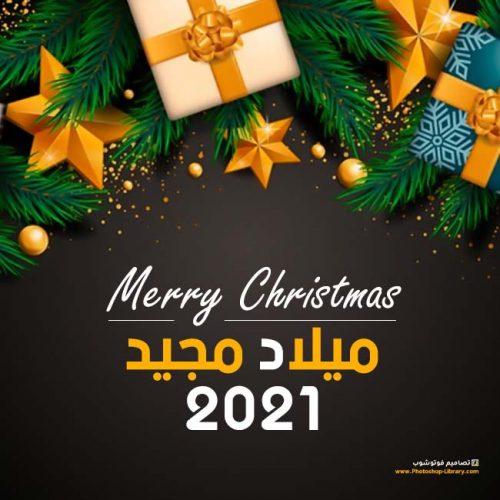 صور عيد الميلاد المجيد 2021 للمسيحيين | اجمل بوستات وبطاقات تهنئة بعيد الميلاد المجيد للمسييحين