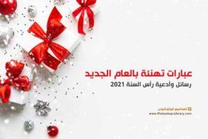 عبارات تهنئة بالعام الجديد و رسائل رأس السنة 2021