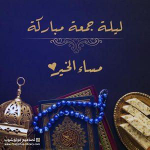 ليلة جمعة مباركة مساء الخير ، صورة جمعه مباركه مساء الخير 2020