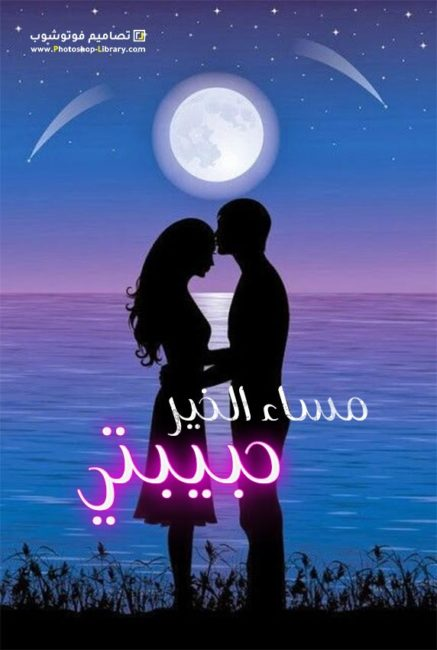مساء الخير حبيبتي بالصور ، اجمل صورة رومانسية مسائية للحبيبة ، للزوجة ، واتس اب ، تويتر ، فيس بوك 2021