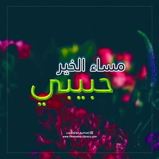 مساء الخير حبيبي 2020 اجمل و احلى الصور للحبيب روعة راقية جديدة