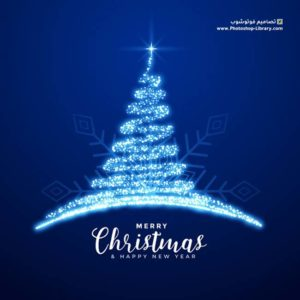 ميري كريسماس بالانجليزي 2021 Merry christmas and happy new year