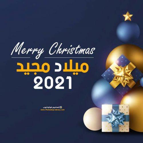 ميلاد مجيد Merry Christmas 2021 اجمل بوست تهنئة عيد ميلاد المسيحيين